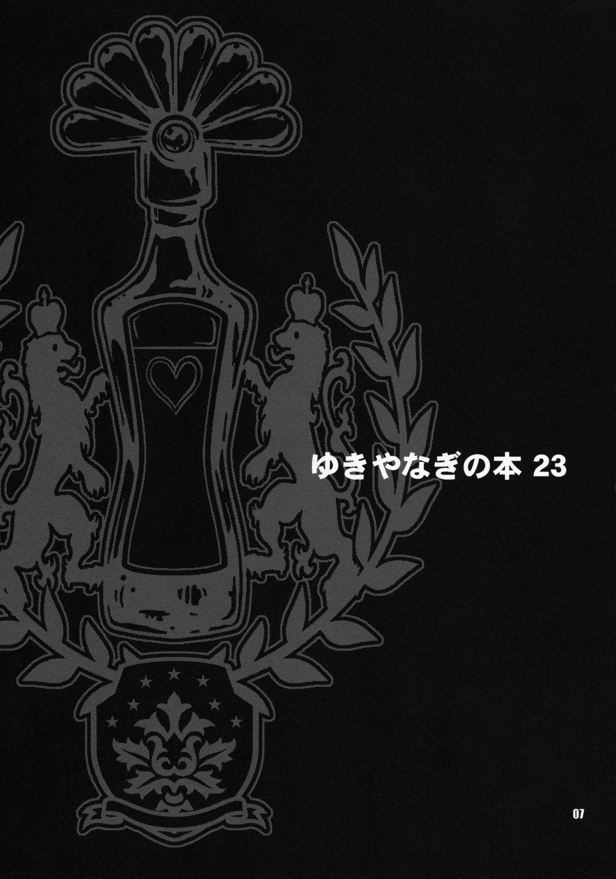 Yukiyanagi no Hon 23 Nurunuru Juri & Chun-Li 5