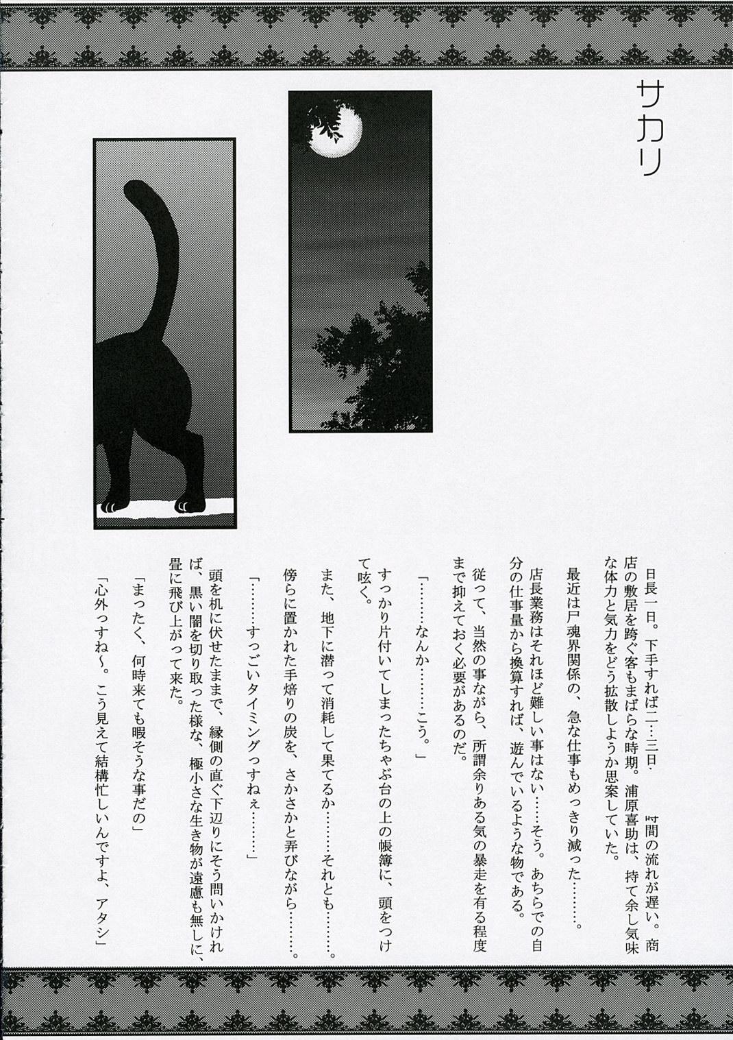 Shinobi 18