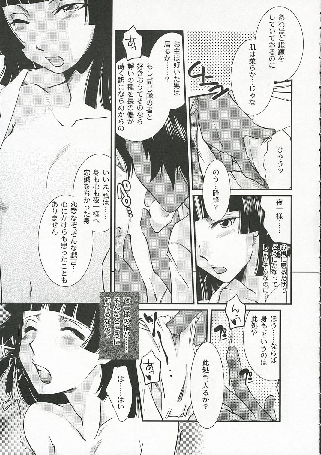 Shinobi 7