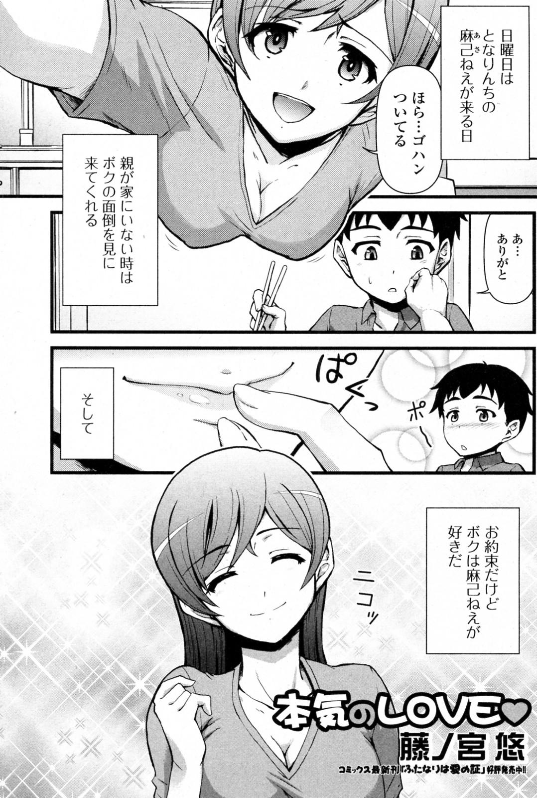 Honki no Love 0