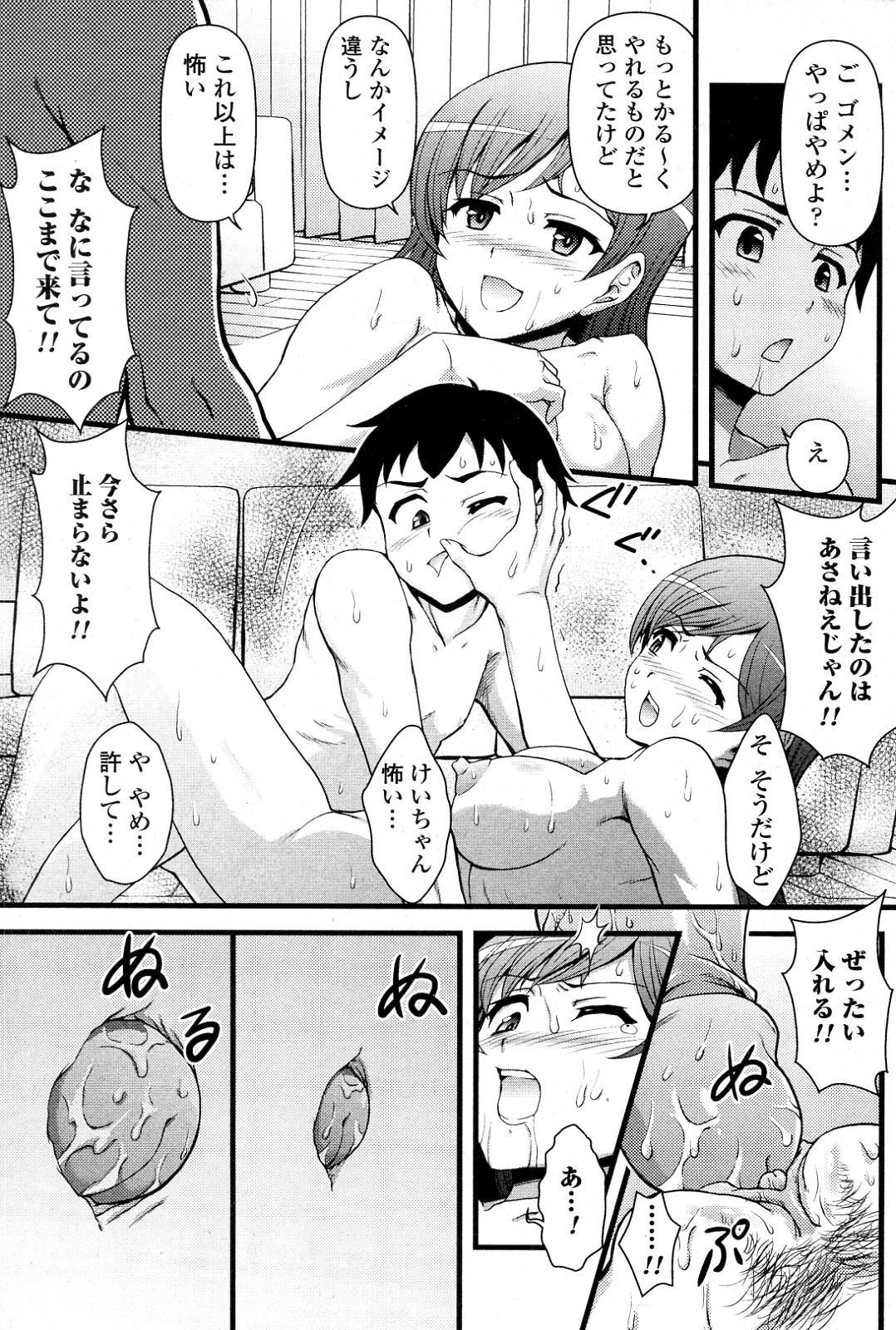 Honki no Love 12