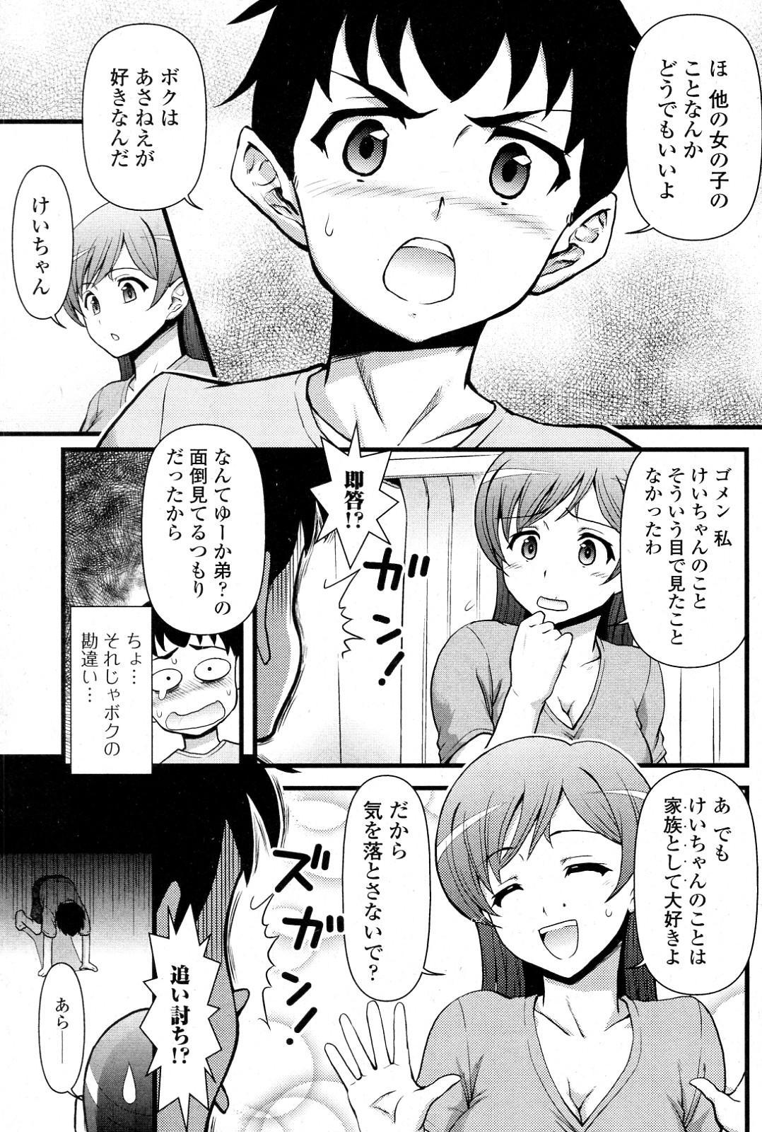 Honki no Love 4