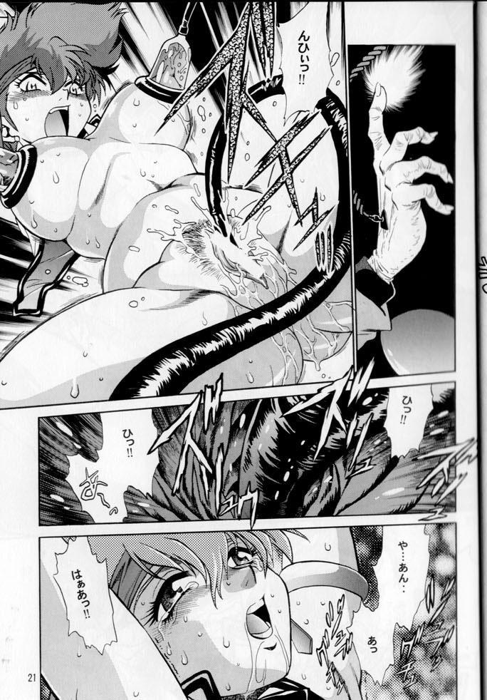 Imasara Dirty Pair Gekijou-ban 20