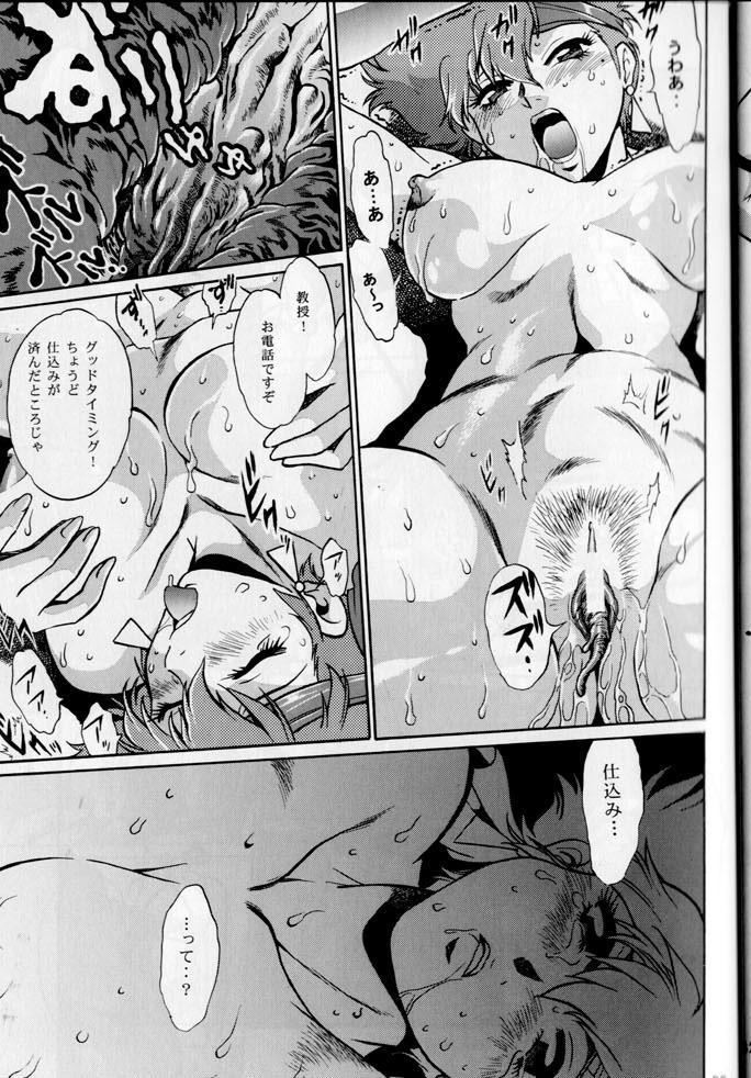 Imasara Dirty Pair Gekijou-ban 32