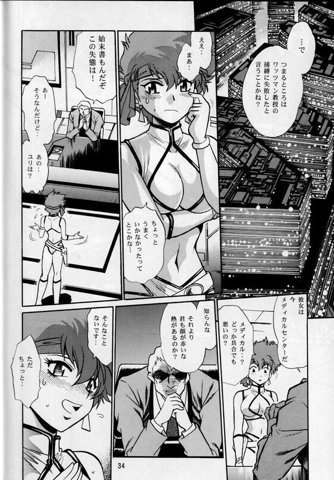 Imasara Dirty Pair Gekijou-ban 33