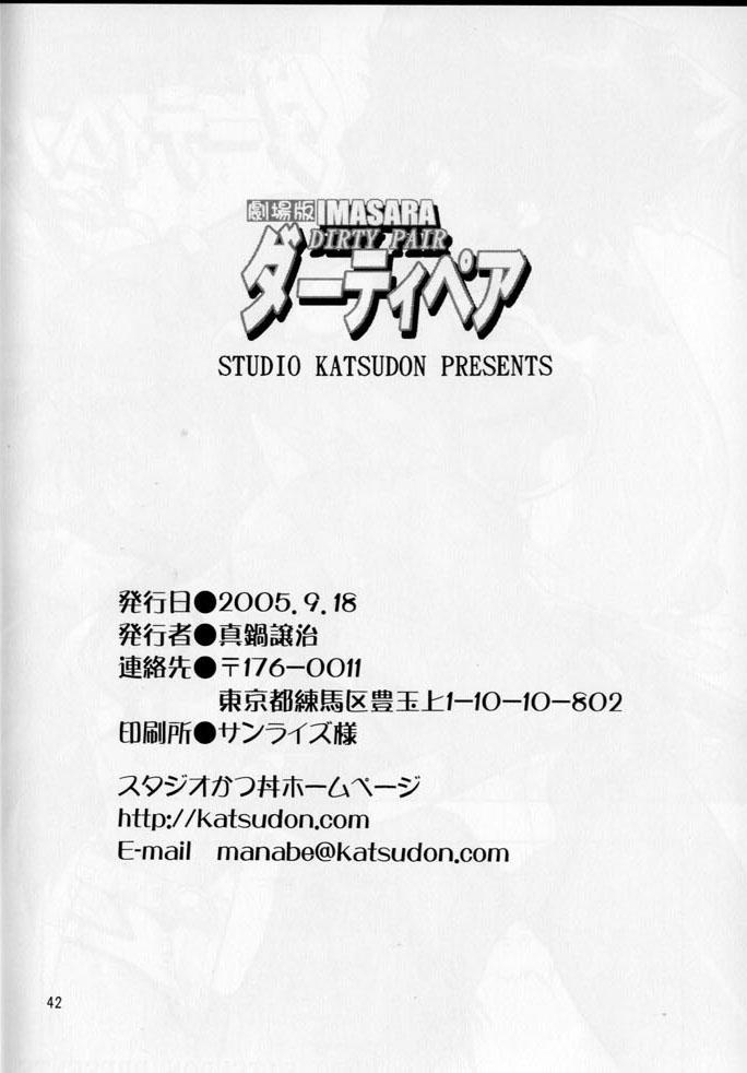 Imasara Dirty Pair Gekijou-ban 41