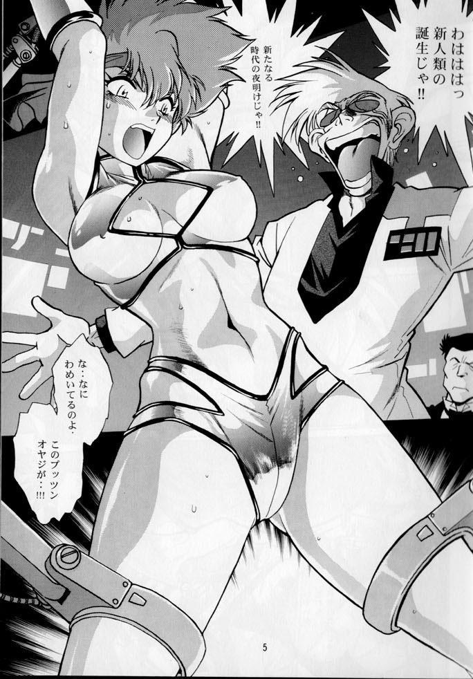 Imasara Dirty Pair Gekijou-ban 4