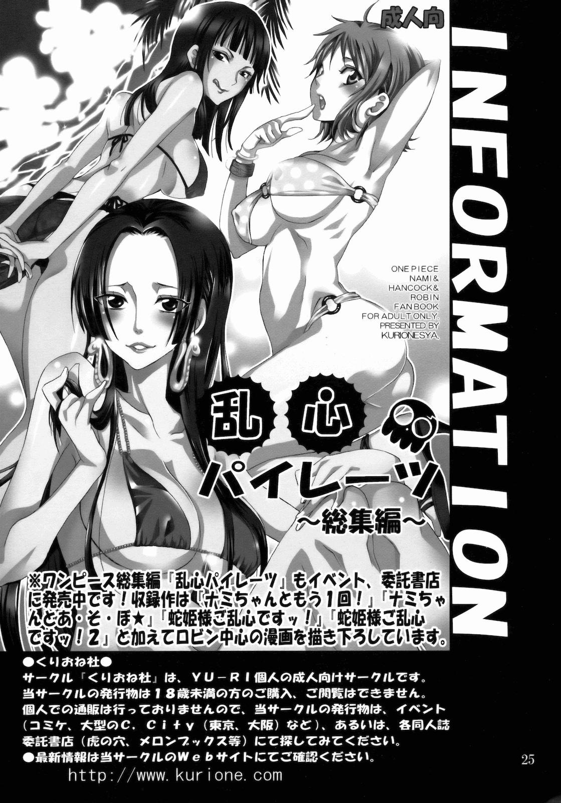 Kaizokuou no Yome ni Warawa wa Naru! | I'll be the wife of the Pirate King! 23