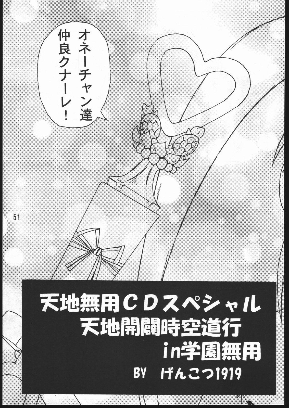 CD SONG BOOK 49