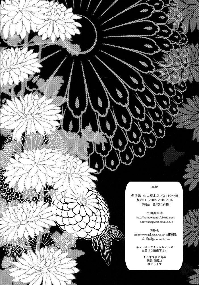Bite (NARUTO) [Sasuke X Naruto] YAOI -ENG- 48