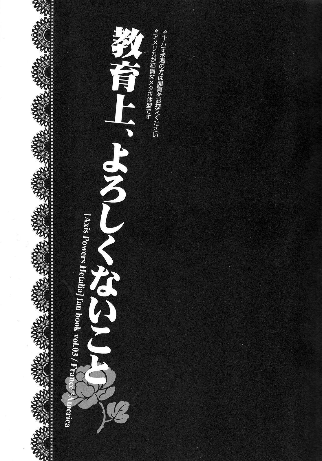 Kyouiku-jou, Yoroshiku nai Koto 1