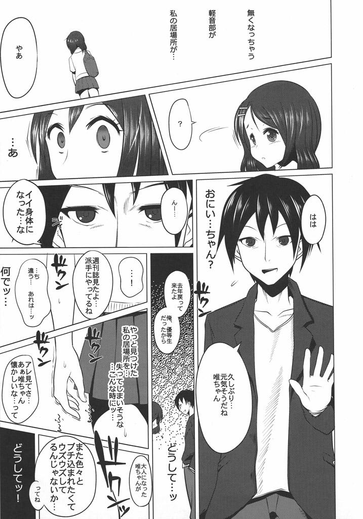 Houkago In Time 23