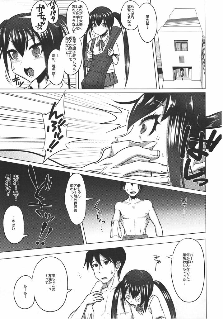 Houkago In Time 29