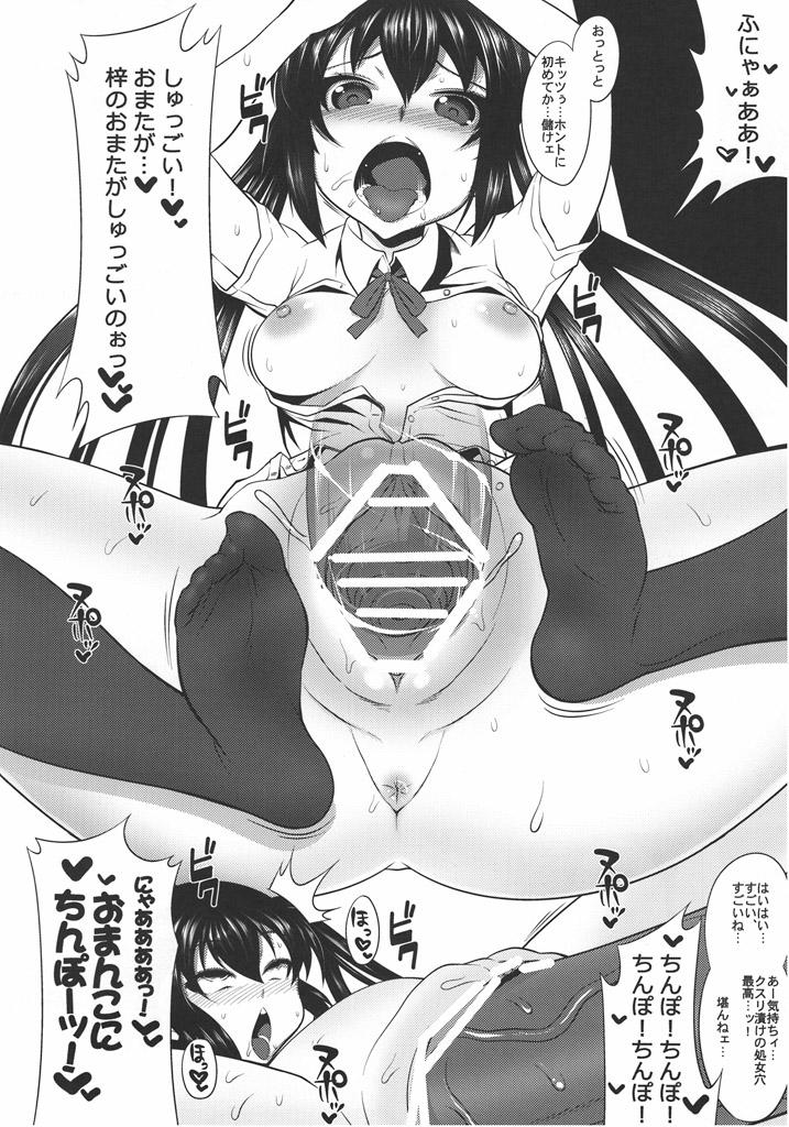 Houkago In Time 32