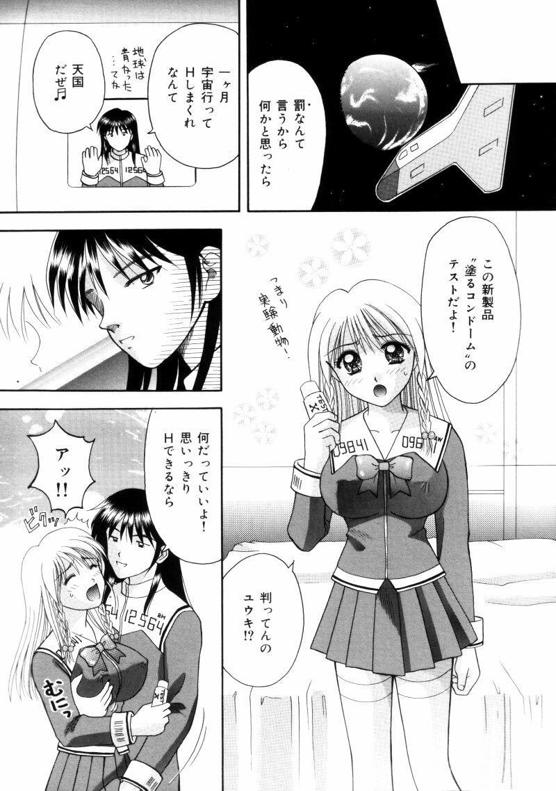Sensei -Teacher 102