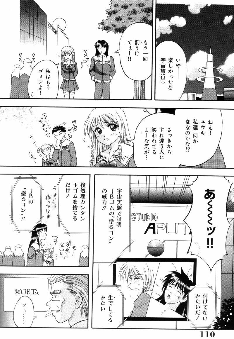 Sensei -Teacher 109