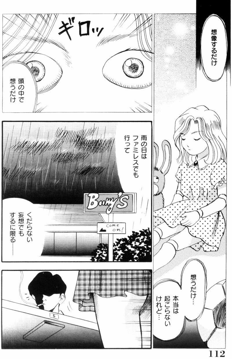 Sensei -Teacher 111