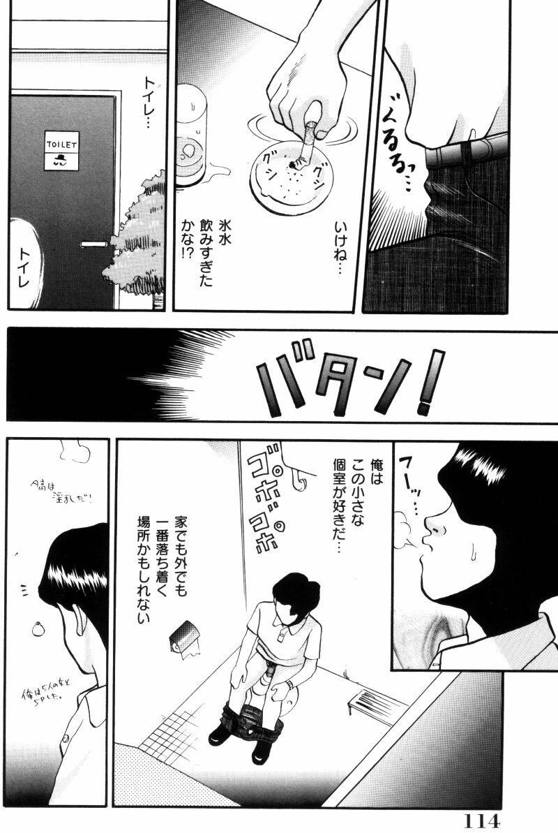Sensei -Teacher 113