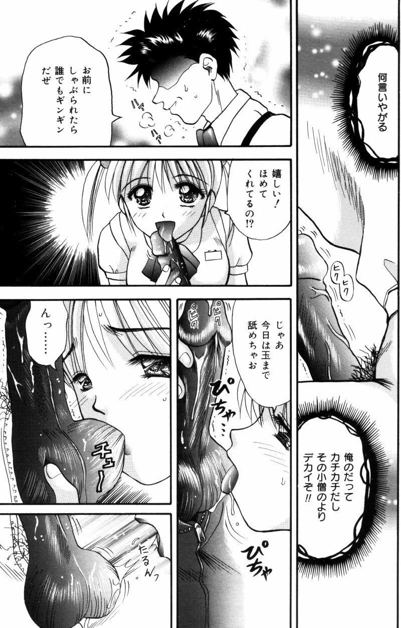 Sensei -Teacher 116