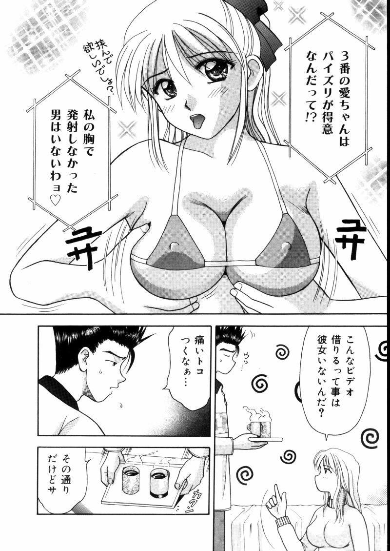 Sensei -Teacher 11