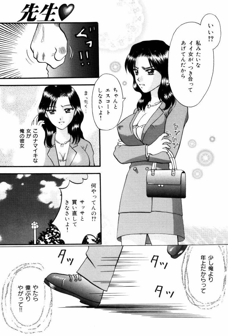 Sensei -Teacher 124