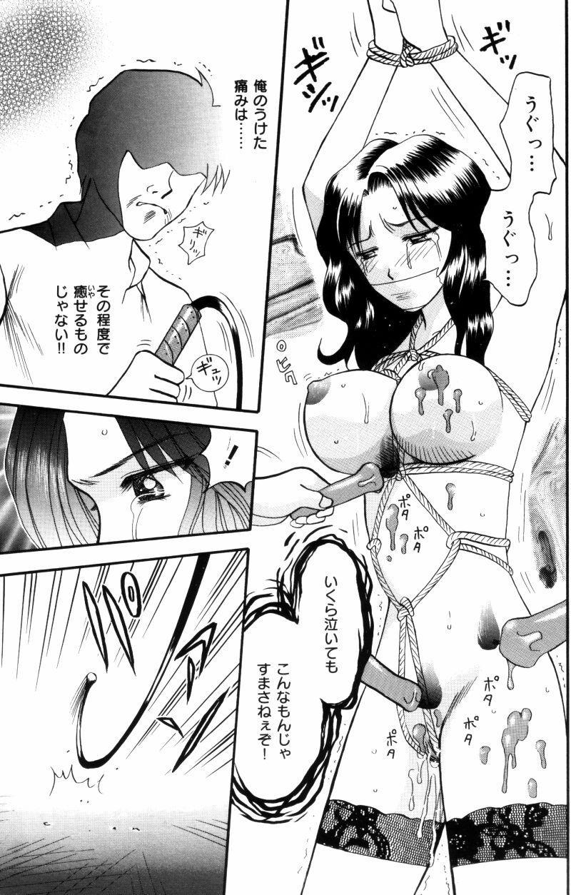 Sensei -Teacher 128
