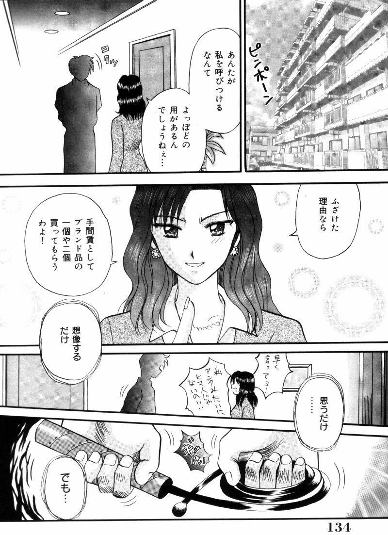 Sensei -Teacher 133