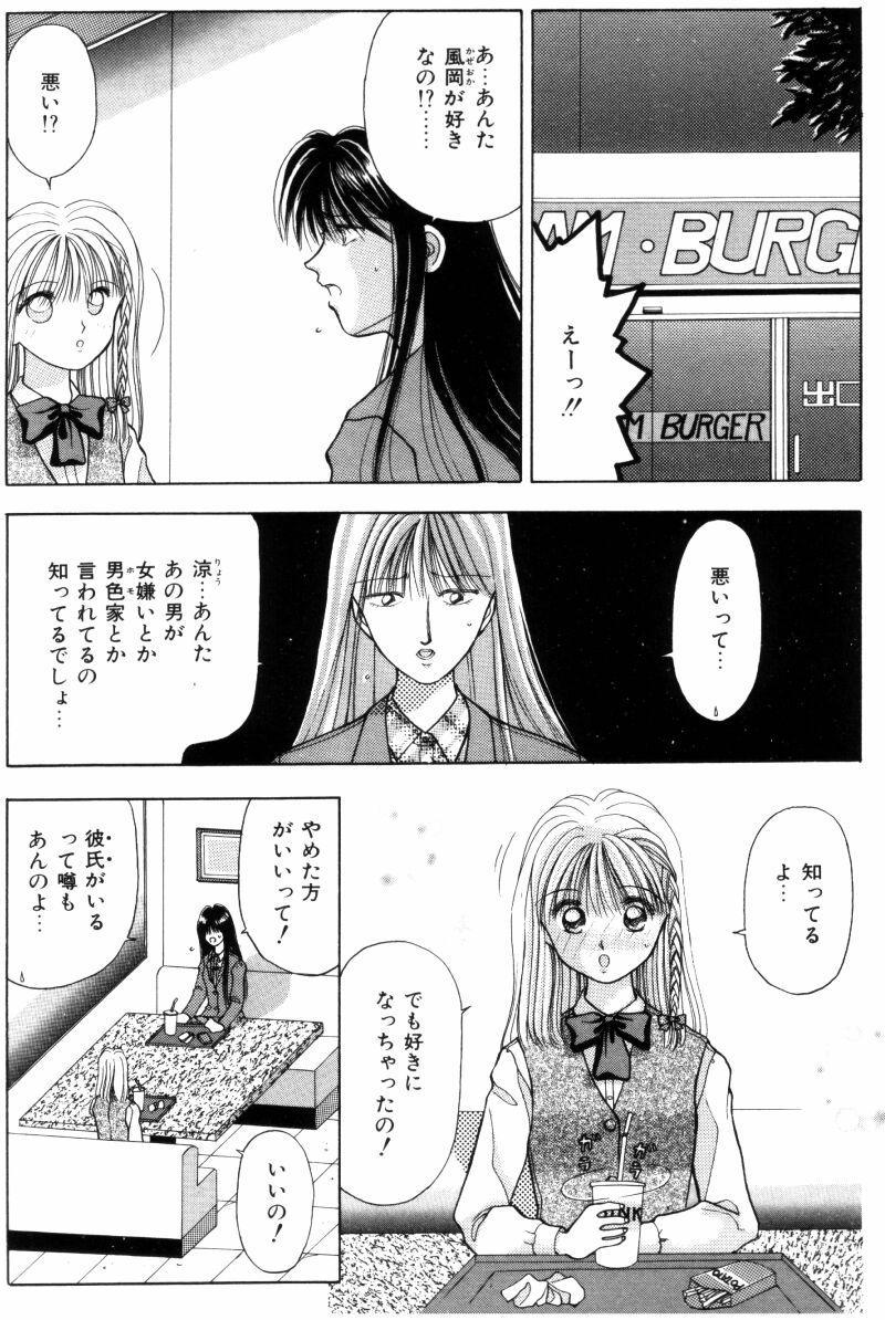 Sensei -Teacher 135