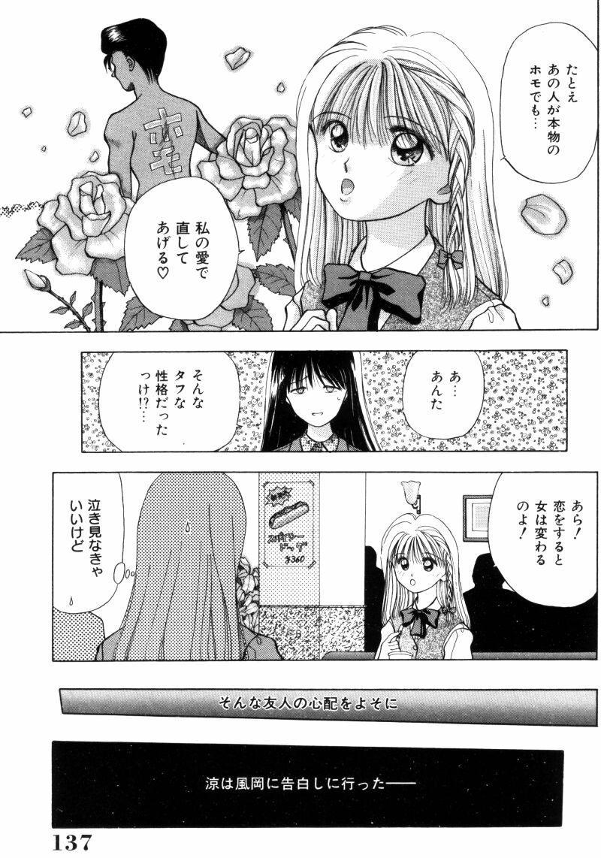 Sensei -Teacher 136