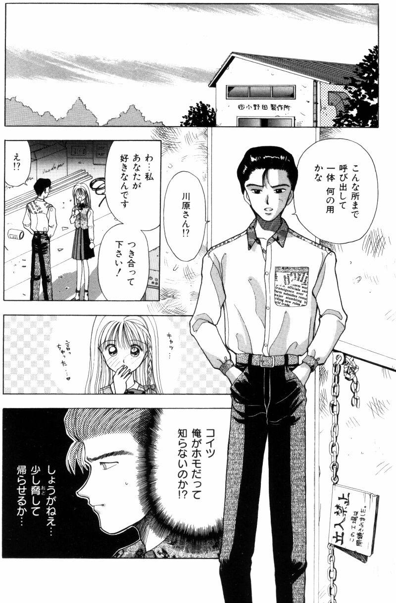 Sensei -Teacher 137