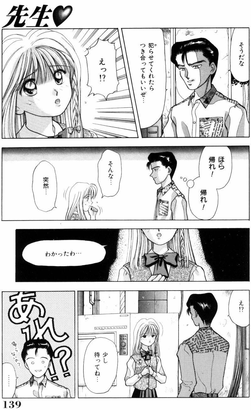 Sensei -Teacher 138