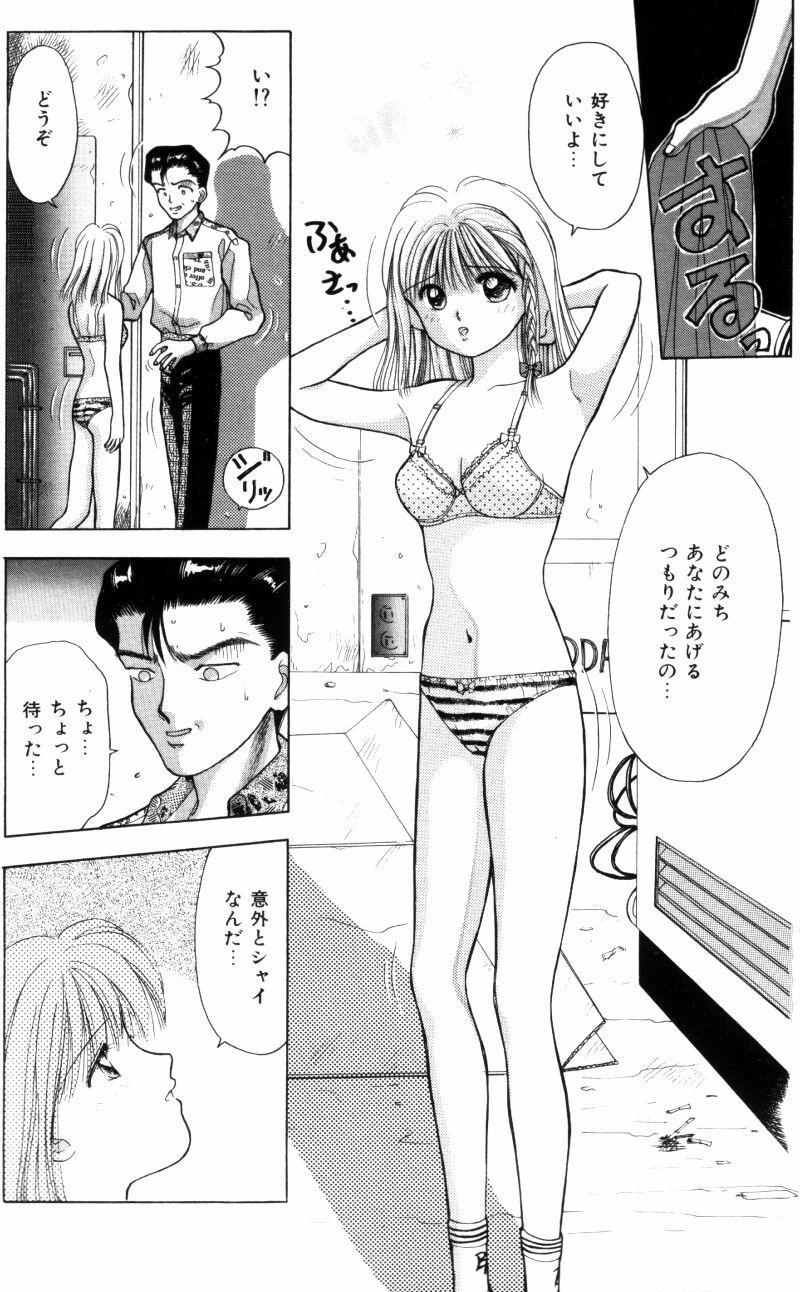 Sensei -Teacher 139