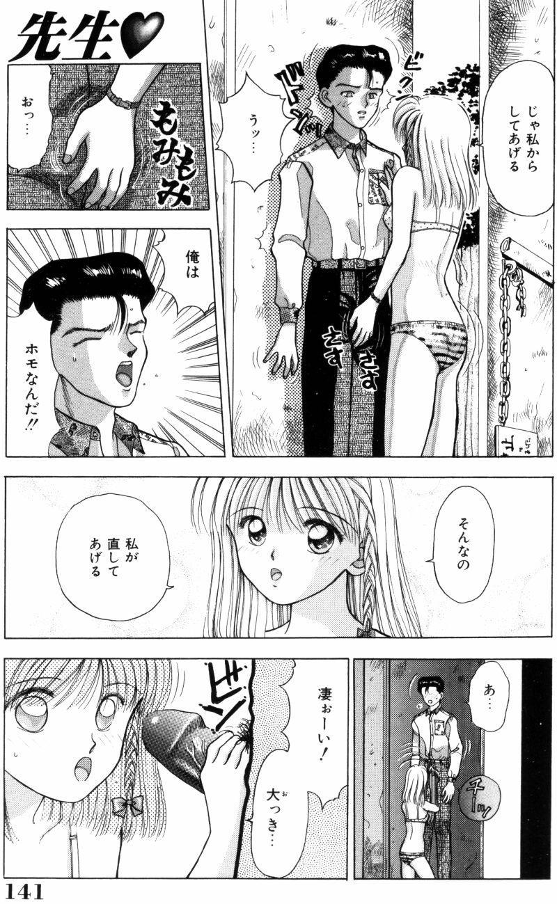 Sensei -Teacher 140