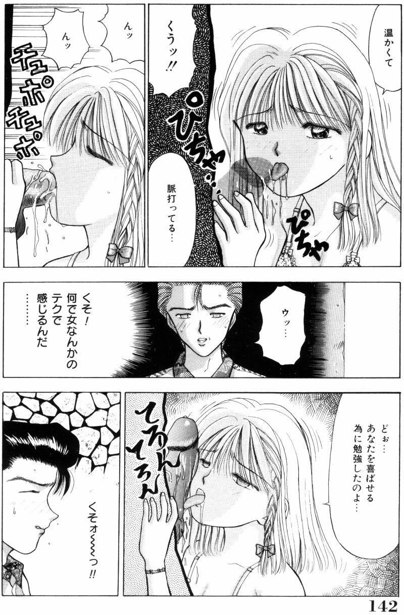 Sensei -Teacher 141