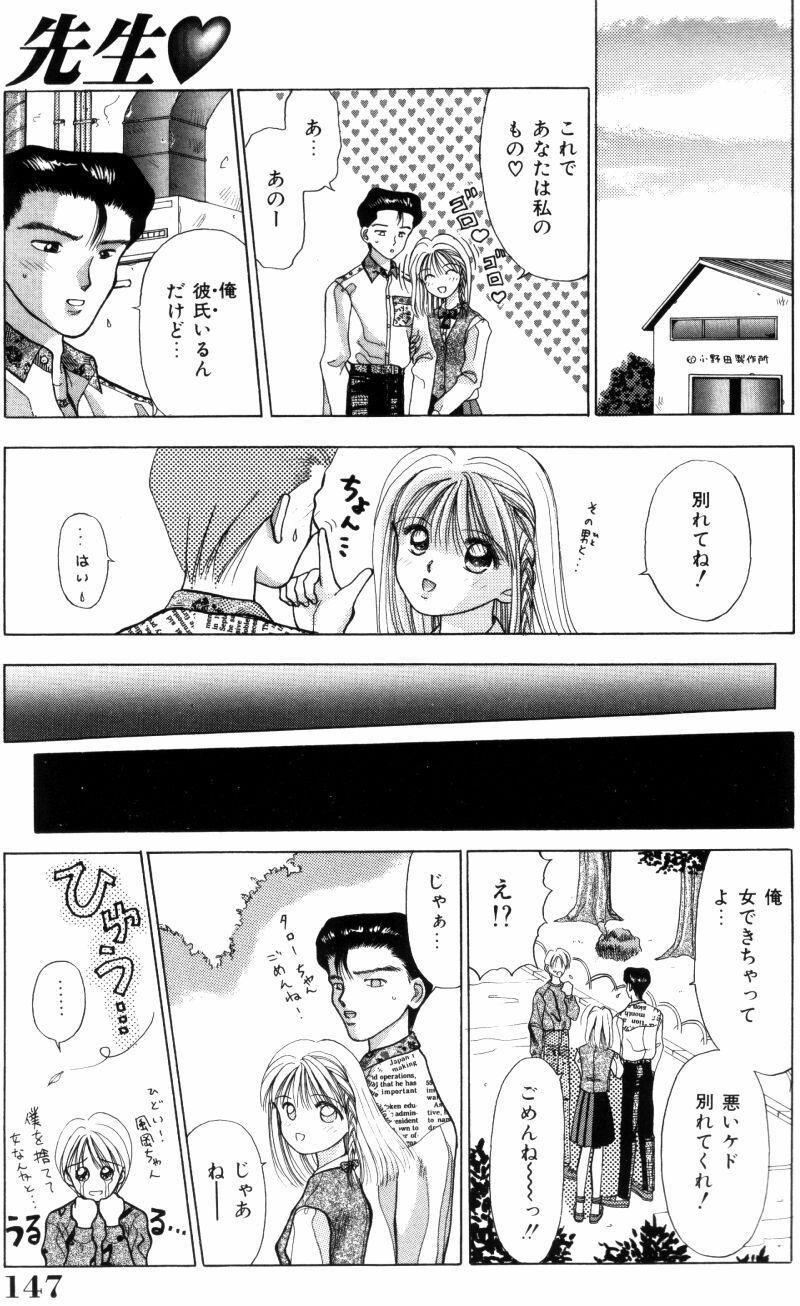 Sensei -Teacher 146