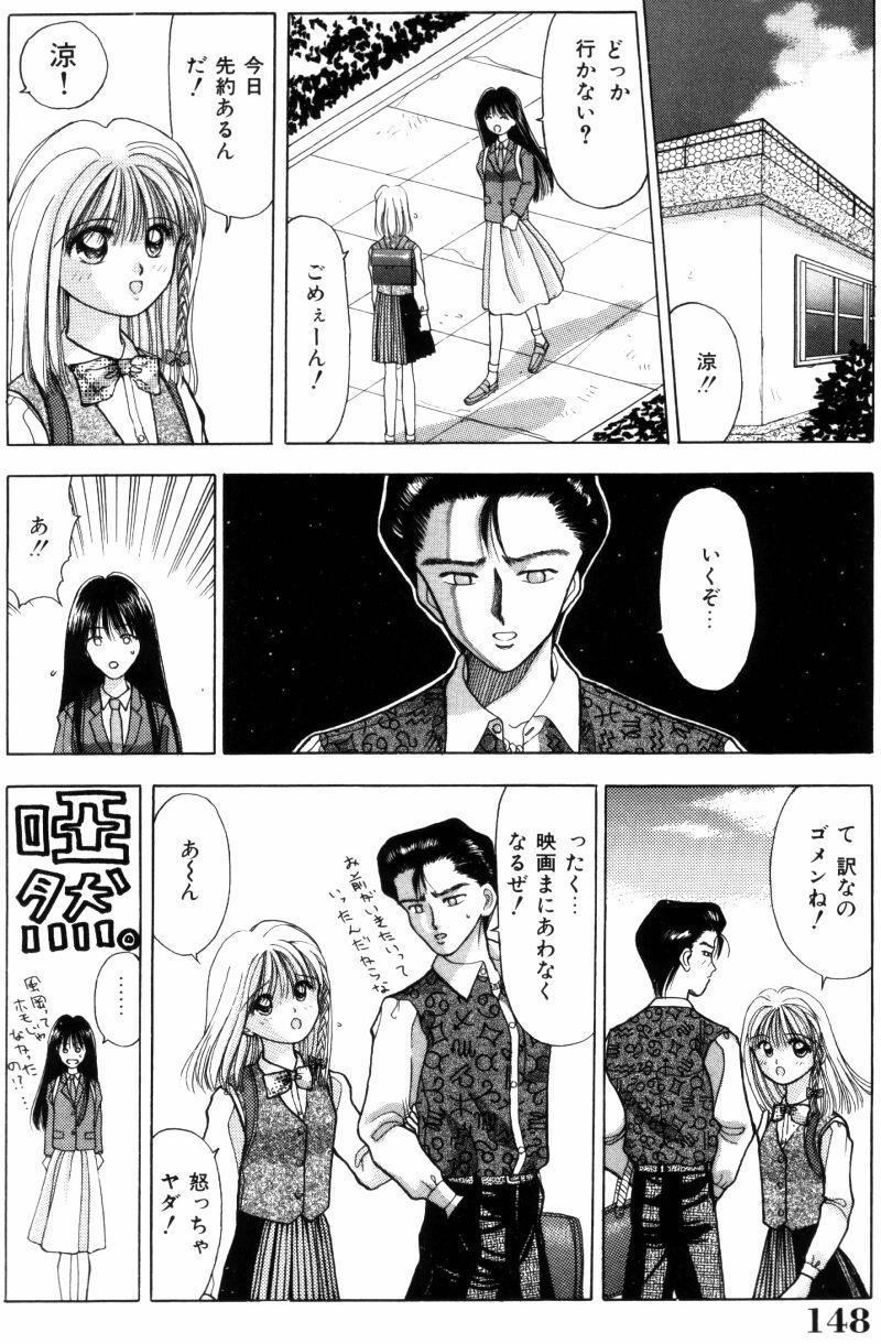 Sensei -Teacher 147