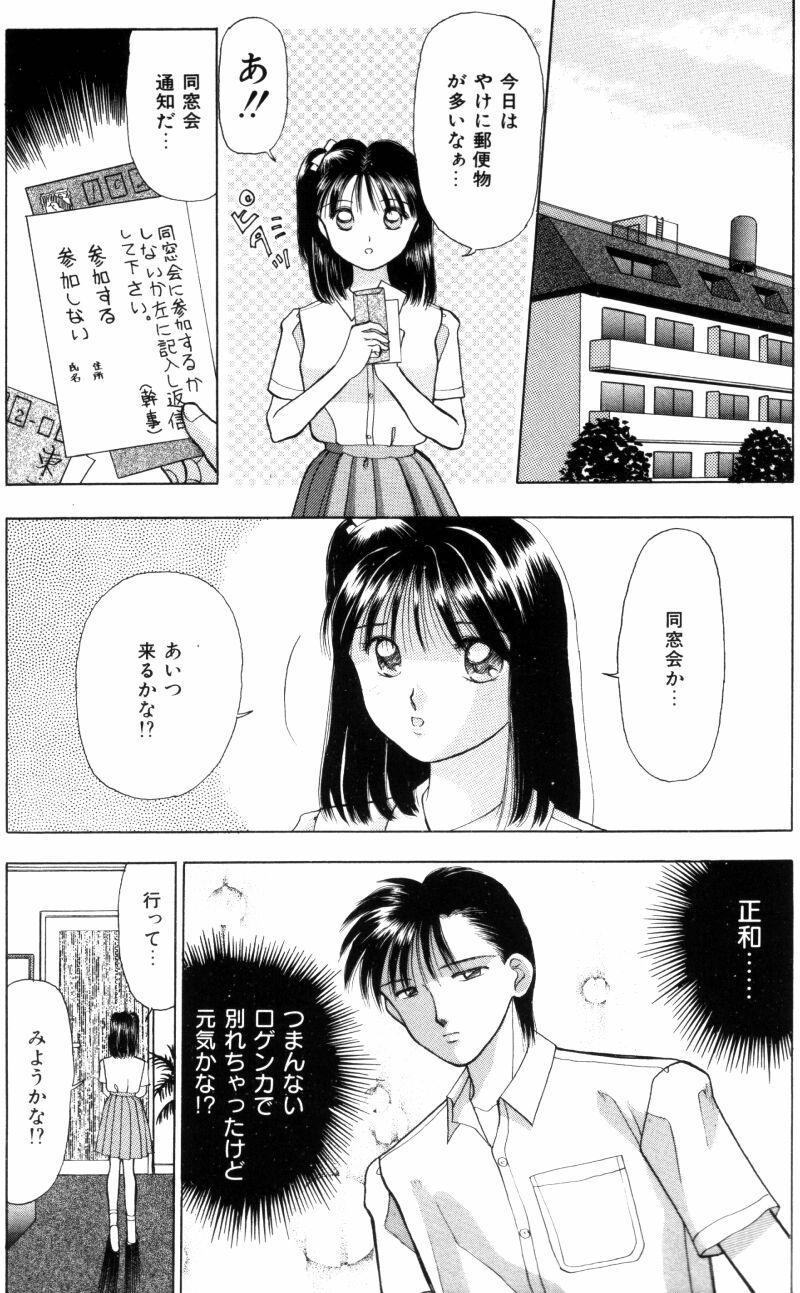 Sensei -Teacher 152