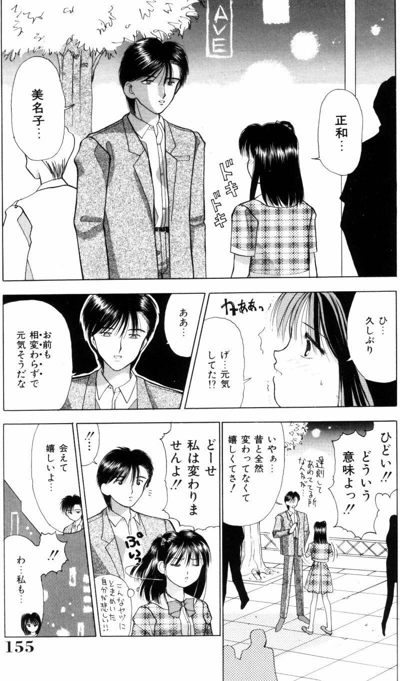 Sensei -Teacher 154