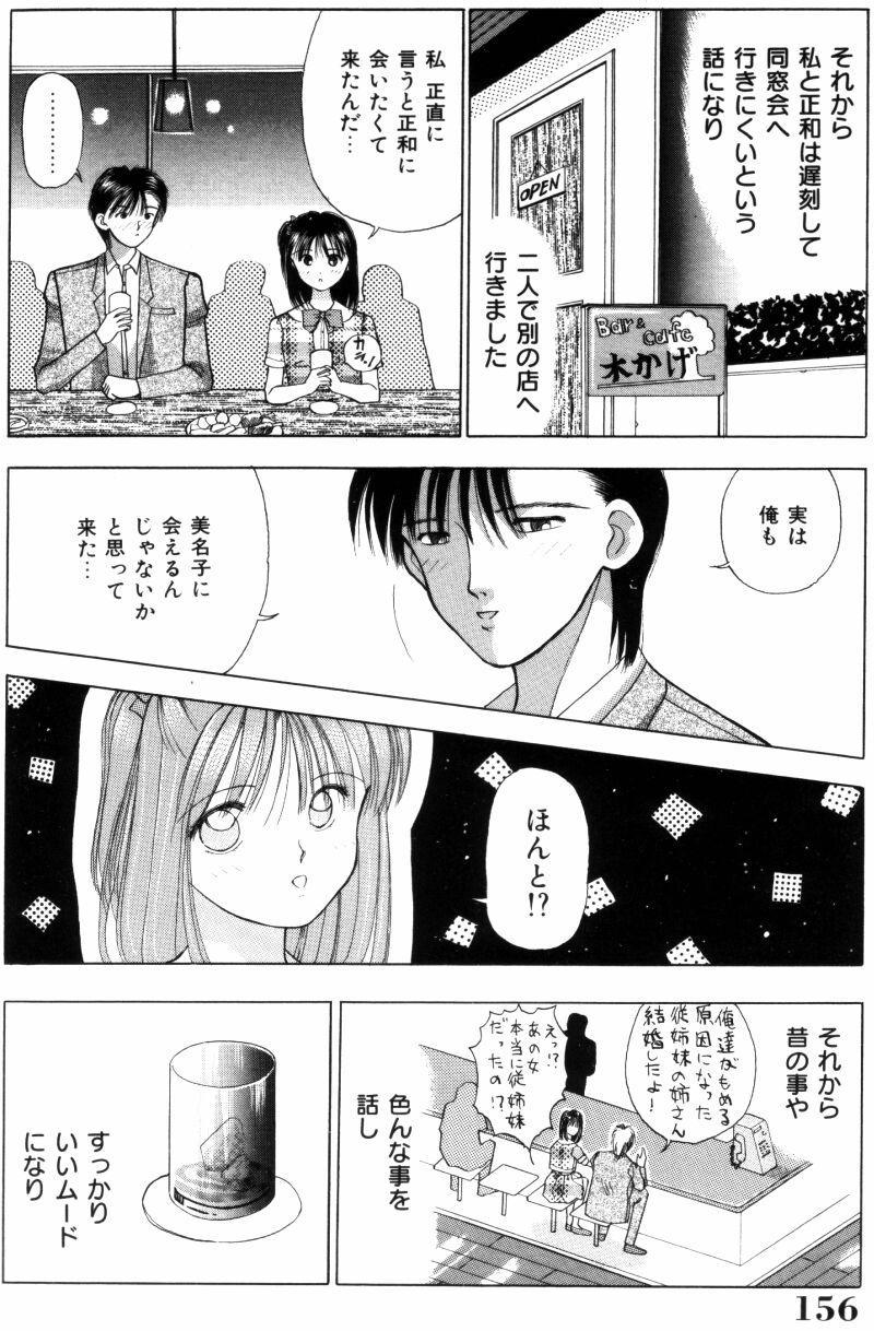 Sensei -Teacher 155