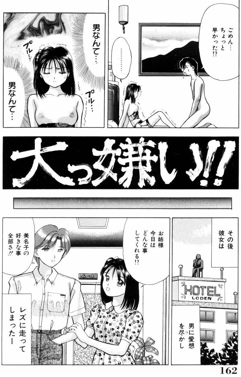 Sensei -Teacher 161
