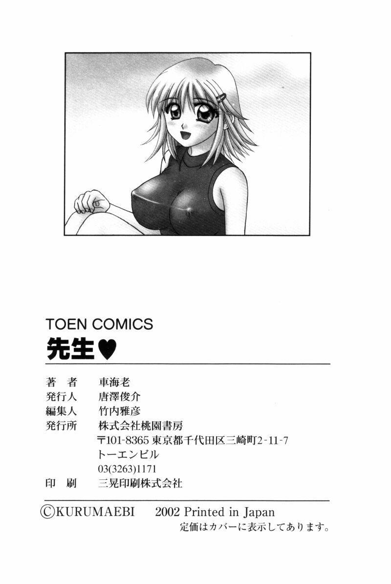 Sensei -Teacher 162