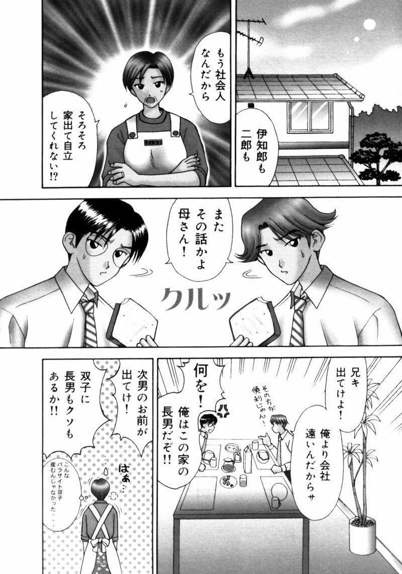 Sensei -Teacher 23