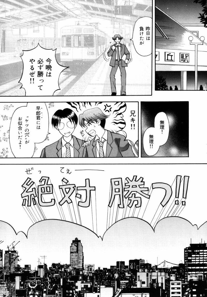 Sensei -Teacher 38