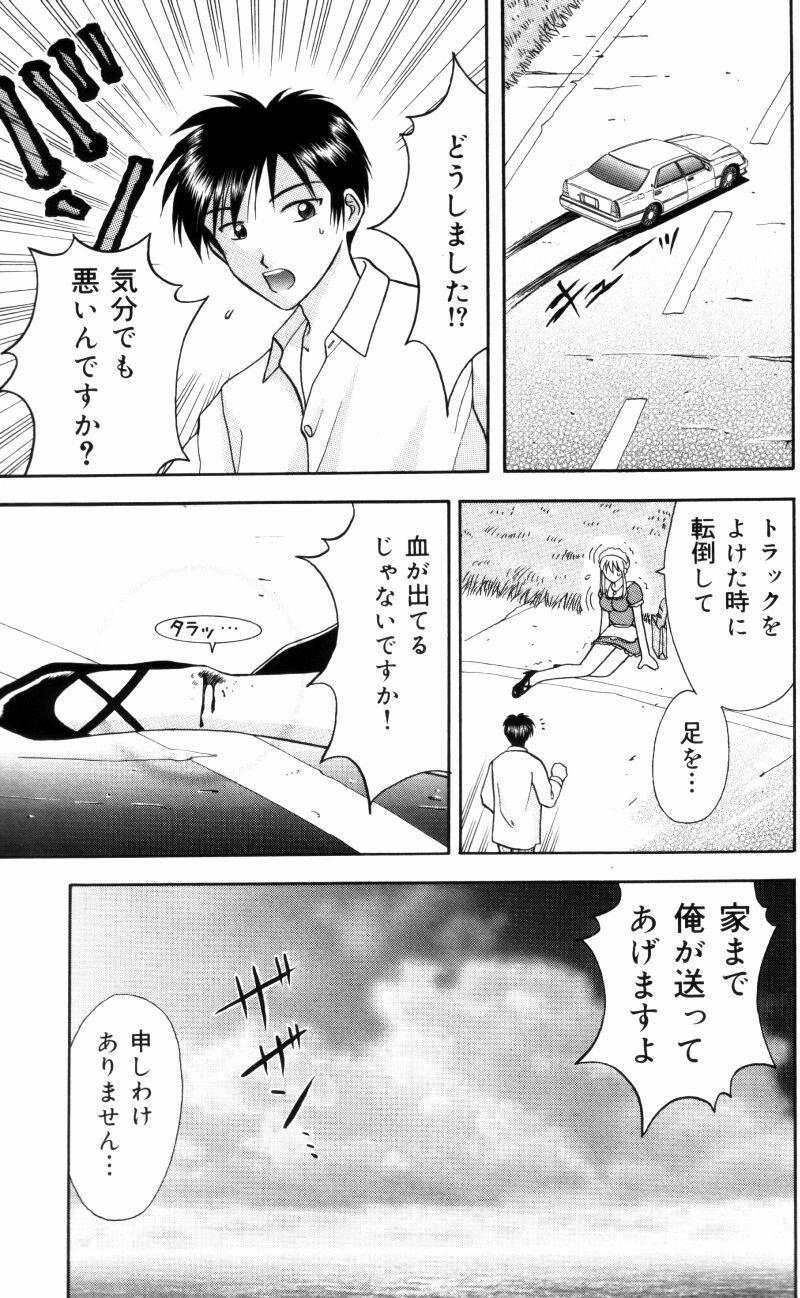 Sensei -Teacher 42