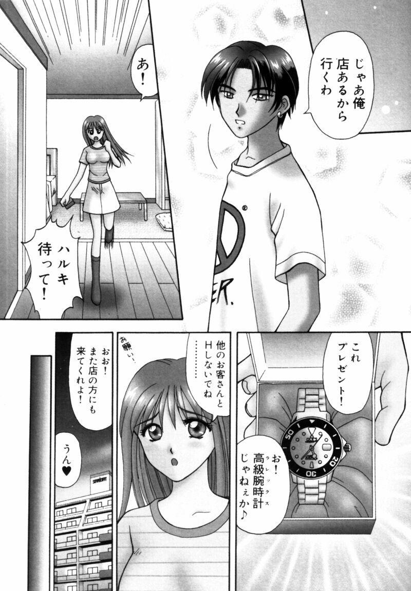Sensei -Teacher 61