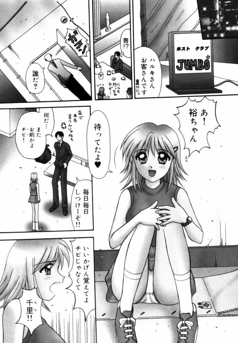 Sensei -Teacher 62