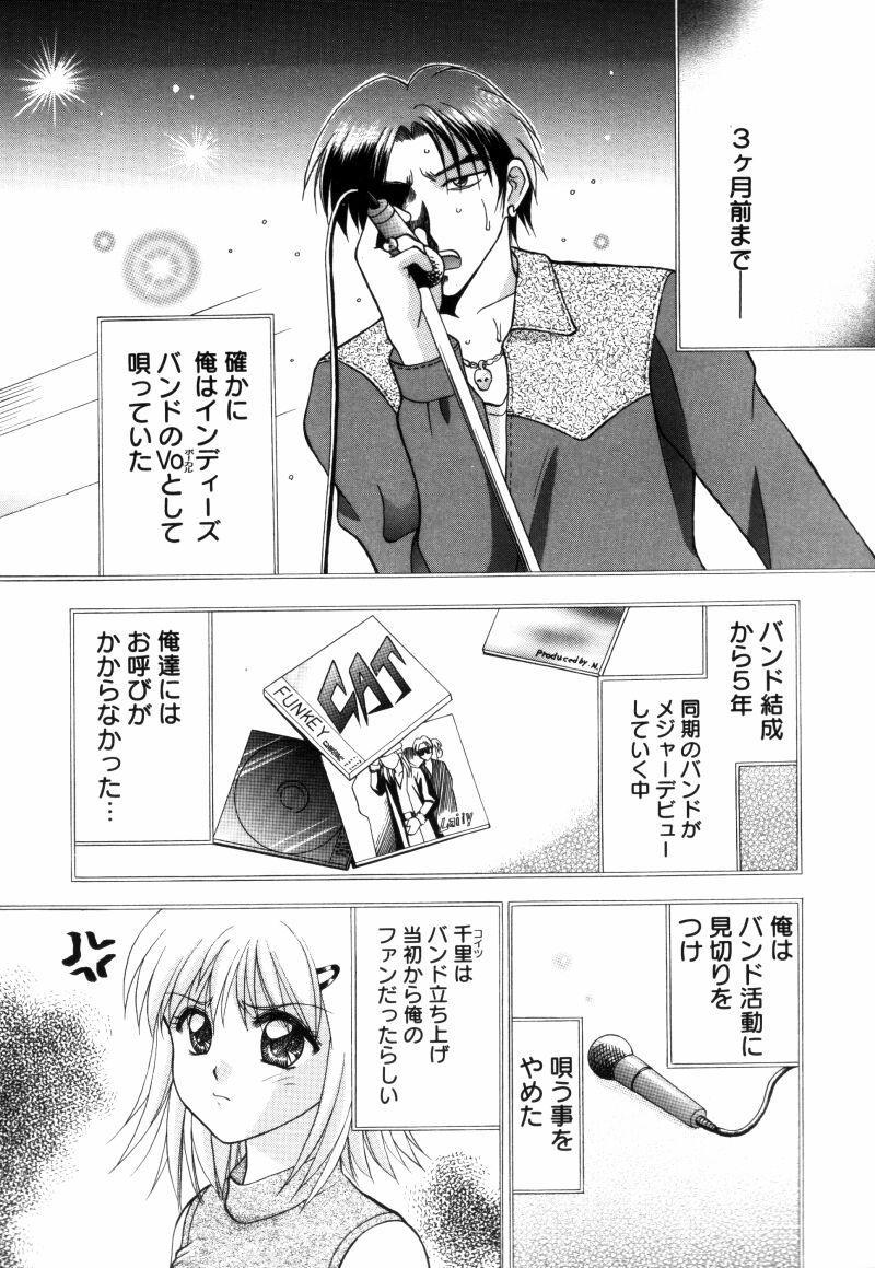 Sensei -Teacher 64