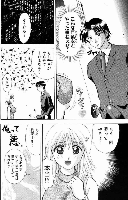Sensei -Teacher 67