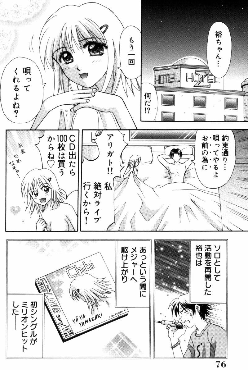 Sensei -Teacher 75