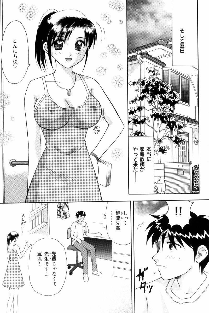 Sensei -Teacher 78